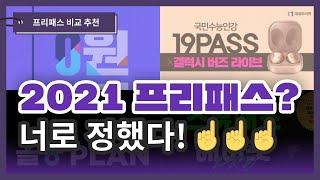 2021 인강 프리패스 비교 (메가스터디/대성마이맥/이…
