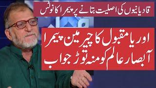 Harf E Raz 19 Sep 2016 | Reality of Ahmadi / Qadiani | Pakistani Talk Show
