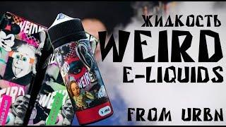 Фото Weird E-liquids From Urbnvape.ru | ОБЗОР