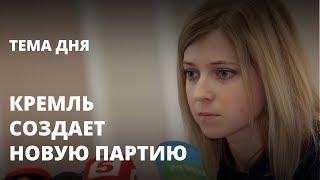 Кремль создает новую партию для Поклонской. Тема дня