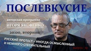 РУССКИЙ ПРОТЕСТ – ИНОГДА ОСМЫСЛЕННЫЙ И НЕМНОГО СТЕСНИТЕЛЬНЫЙ | Послевкусие - 19