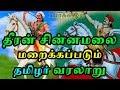 யார் இந்த தீரன் சின்னமலை | Unknown facts about dheeran chinnamalai | Tamil Pokkisham | TPEXC_4