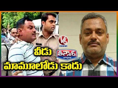 UP Gangster Vikas Dubey Arrest | Teenmaar News | V6 News