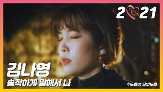 [2021 문화로 토닥토닥-음악편 ep.1] 겨울밤, …