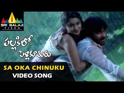 Pallakilo Pellikuthuru Video Songs | Sa Oka Chinuku Video Song | Gowtam, Rathi | Sri Balaji Video