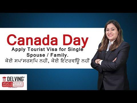 Canada Day - Apply Tourist Visa for Single / Spouse / Family. ਕੋਈ ਸਪਾਂਸਰਸ਼ਿਪ ਨਹੀਂ, ਕੋਈ ਇੰਟਰਵਿਊ ਨਹੀਂ