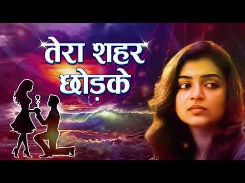 Hum Khud Hi Chale Jayenge Tera Sahar Chod Ke Love Special Dj Rk Kanti Muzz Pur