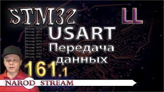 Программирование МК STM32. Урок 161. LL. USART. Передача данных. Часть 1