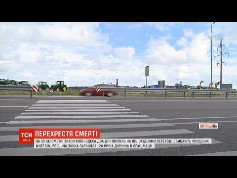ТСН: Перехрестя смерті: на Київщині на одному і тому ж місці регулярно збивають пішоходів