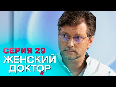 ЖЕНСКИЙ ДОКТОР-4 | СЕРИЯ 29