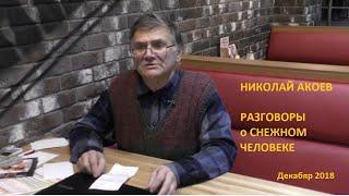 """Николай Акоев. Разговоры о """"Снежном человеке""""."""