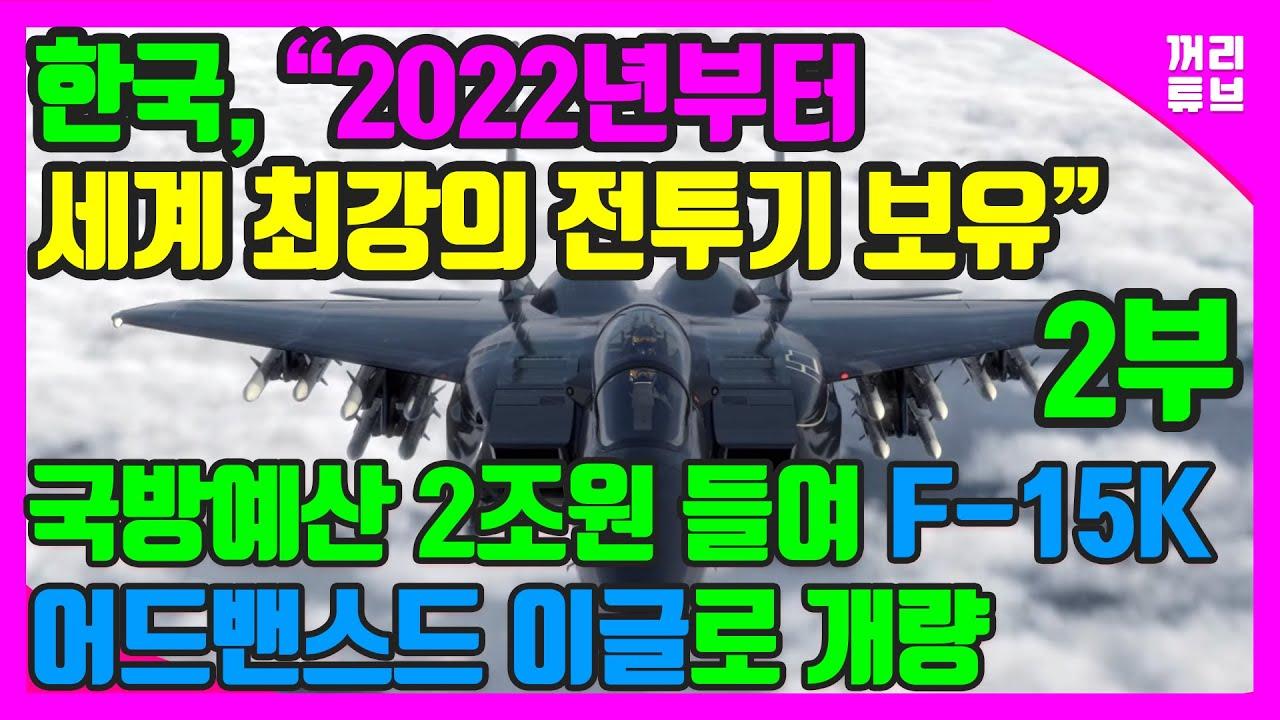"""한국, 2022년부터 세계최강의 전투기 보유"""" / 국방예산 2조원 들여 F-15K를 어드밴스드 이글로 개량"""