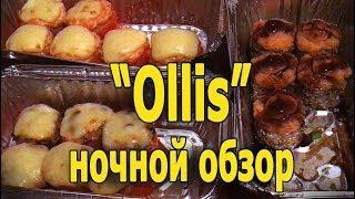 """ПЬЯНЫЙ ОБЗОР В 2 ЧАСА НОЧИ!!!   Доставка """"Ollis""""   Жру.ру#167   18+"""