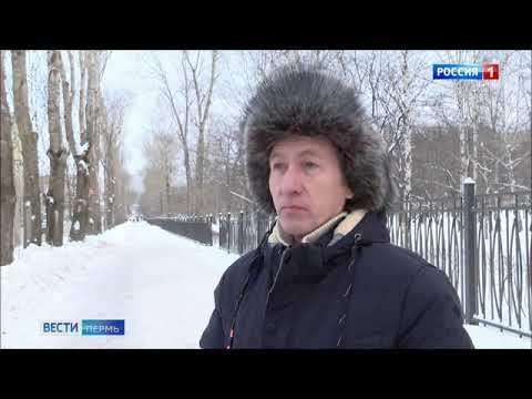 «ВЕСТИ-Пермь» - вечерний выпуск 09.01.2020