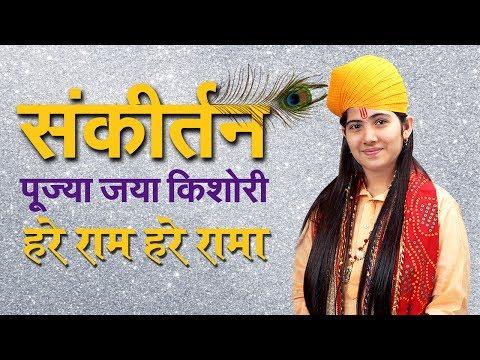 Jaya Kishori | Hare Ram Hare Rama | Sankirtan