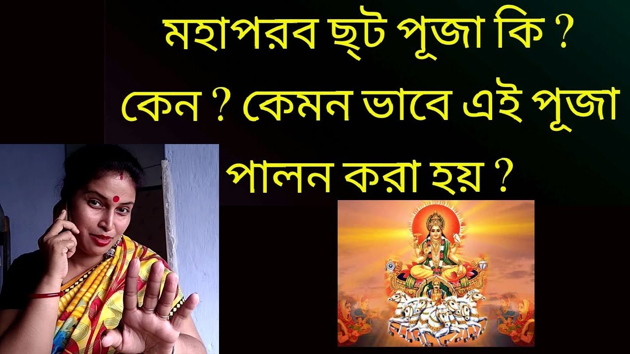 chhath puja 🙏মহাপরব ছ্ট পূজা কি & কেন & কিভাবে পালন করা হয় ?🙏