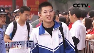 [中国新闻] 多地公布2019年高考放榜时间表 | CCTV中文国际