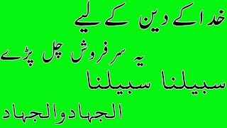 Sabeeluna Sbeeluna Al jihad o wal Jihad || Afghan Taliban Tarana ||  سبیلنا سبیلنا الجہاد و الجہاد