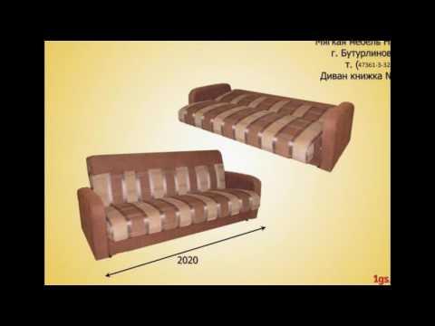 Новинка 2015 года от МФ Константа - модульный диван Бозен - YouTube