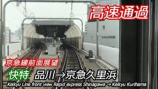 【前面展望】京急線 快特 品川→横浜→京急久里浜