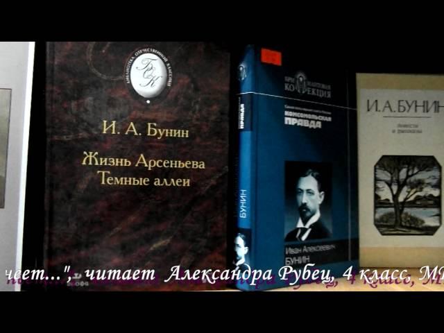 Александра Рубец читает произведение «Все лес и лес. А день темнеет...» (Бунин Иван Алексеевич)