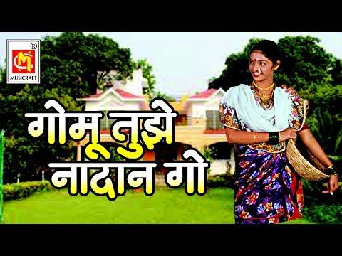 गोमू तुझे नादान गो  || Marathi Koli Geet DJ Mix || Musicraft