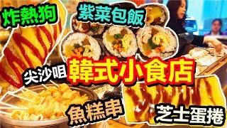 [Poor travel香港] 尖沙咀韓式小食店!真係有OPPA食緊!紫菜包飯、魚糕串、韓式炸熱狗、芝士蛋捲!街王