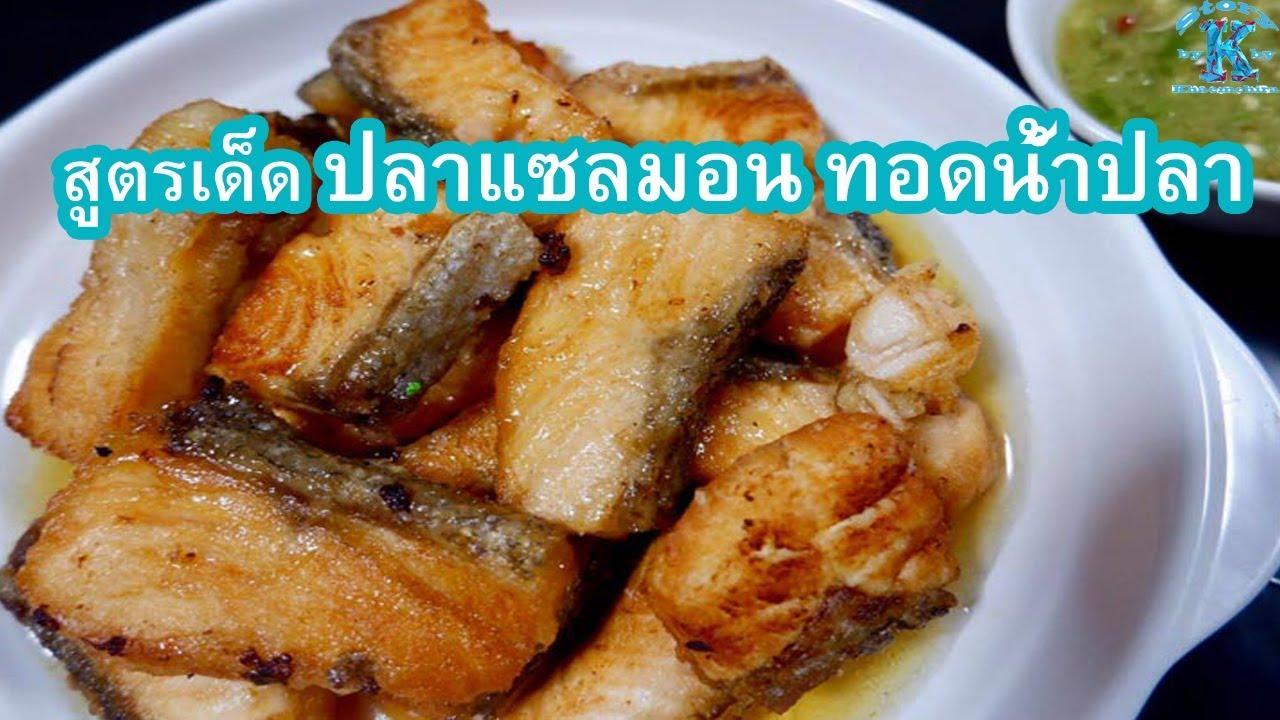 ปลาแซลมอนทอดน้ำปลา!!!!สูตรเด็ดความอร่อยที่อยากบอกต่อ