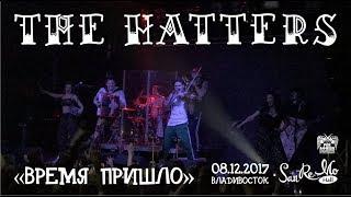 The Hatters (Шляпники) - Время пришло (Live, Владивосток, 08.12.2017)