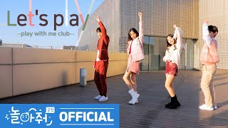 Play with me cĮub - 'Let's Play' Official M/V
