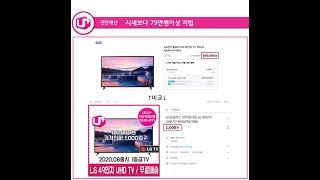 엘지유플러스인터넷가입 80만원상당 LG49인치TV 사은…