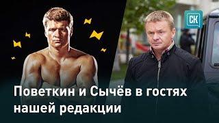 """Поветкин и Сычев в гостях медиакомпании """"Хорошие Люди"""""""
