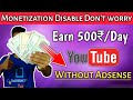 Earn Money From Youtube Without Google Adsense | Monetization Disable Don't Worry Earn Upto 500₹/day