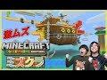 【マインクラフト】クッパ船のダンジョン攻略して隠された〇〇を手に入れる!【ミズクラ】