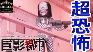 #16(ダダ)【爆笑】超ホラー!ダダが怖すぎる件「巨影都市」ちょっとおもしろい実況プレイ thumbnail