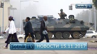 НОВОСТИ. ИНФОРМАЦИОННЫЙ ВЫПУСК 15.11.2017