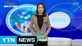 [2월 23일 시민데스크] 내가 본 DMB - 더 큰 …