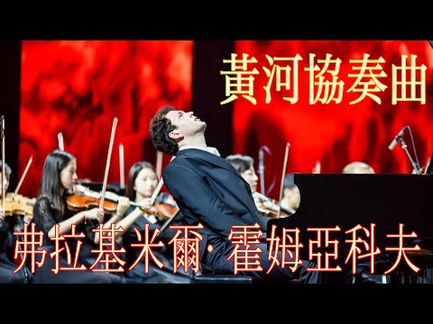 黃河協奏曲 Yellow River Piano Concerto | Vladimir Khomyakov | Ningbo Symphony