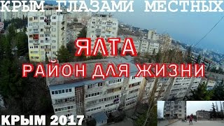 Ялта | Район для жизни | Подъём на 10-й микрорайон | Крым 2017