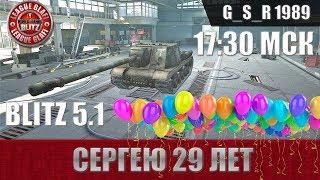 WoT Blitz - Отмечаю день рождения с подписчиками - World of Tanks Blitz (WoTB)