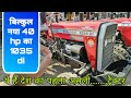 New Massey Ferguson 1035 DI tonnar full review and specification|Massey Di 1035