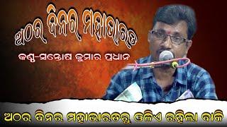 ଅଠର ଦିନର ମହାଭାରତ ରୁ ଓଳିଏ ରହିଲା ବାକି | Athara Dinara Mahabharata Song | Voice - Sontsha Kumar Pradhan Thumb
