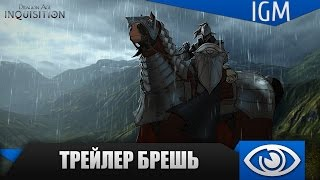 Dragon Age: Inquisition – Трейлер Брешь