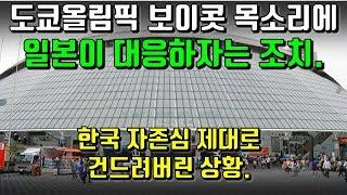 한국의 도쿄올림픽 보이콧 목소리에 일본이 대응하자는 조치. 한국 자존심 제대로 건드려버린 상황.