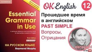 Unit 12 Как составить вопрос и отрицание в Past Simple - английский для начинающих