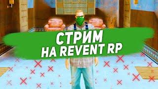 GTA SAMP: ПРОДОЛЖАЕМ ИГРАТЬ НА REVENT RP!