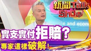 新聞Talk Show 【精華版】實支實付不理賠? 專家這樣破解!