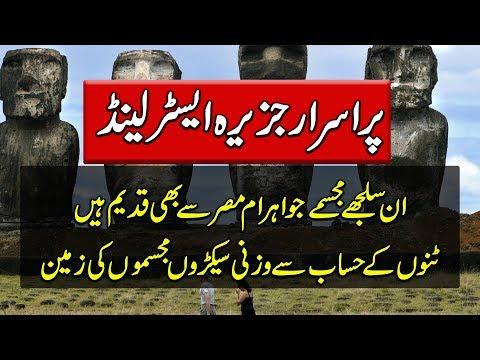 Mystery Of Easter Island In Urdu - Mysteries in History - Purisrar Dunya Urdu Documentaries