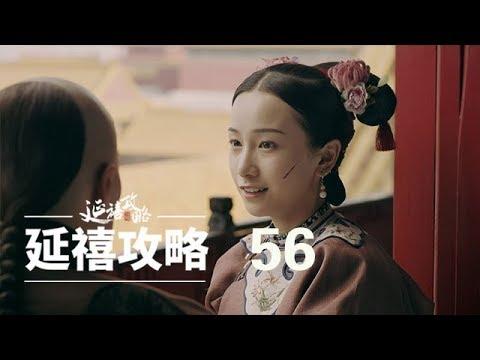 延禧攻略 56   Story Of Yanxi Palace 56(秦岚、聂远、佘诗曼、吴谨言等主演)