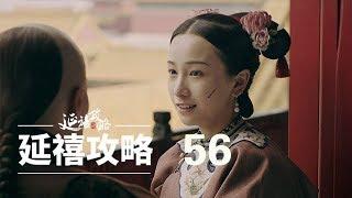 皇貴妃の宮廷 第56話